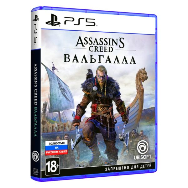 PS5 Assassin's Creed Valhalla 2